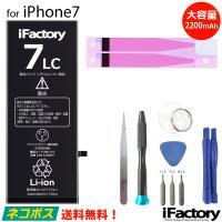 【1年保証】iPhone7 大容量バッテリー 2200mAh 交換 PSE準拠 工具セット付属 (Ver.2019)