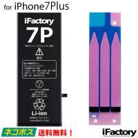 【1年保証】iPhone7Plus バッテリー 交換 PSE準拠