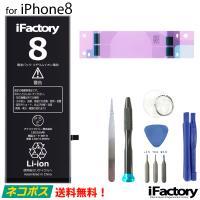 【1年保証】iPhone8 バッテリー 交換 PSE準拠 工具セット付属