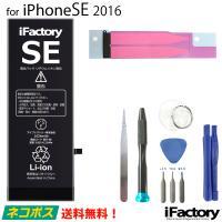 【1年保証】iPhoneSE バッテリー 交換 PSE準拠 工具セット付属 (Ver.2019)