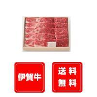 肉の横綱と呼ばれる伊賀牛。赤みのもも肉と焼肉で人気のバラ肉の2つの部位がお楽しみ頂ける焼肉用です。