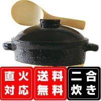 加熱に最適な伊賀焼の商品です。  <商品詳細> ご飯炊き専用の土鍋です。伊賀の土は、気泡が多く、熱を...