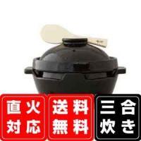 加熱に最適な伊賀焼の商品です。  ガス専用、陶敷板付、しゃもじ付、レシピ付  直径26センチ×高さ1...