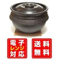 ※敷板付き <商品詳細> 電子レンジ専用の炊飯土鍋です。 竈で炊いたようなご飯が食べられると大人気の...