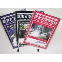<商品詳細> 戦国時代、忍者が秘密文字として使用していた「忍者文字」。漢字が伝来する前、日本では「神...