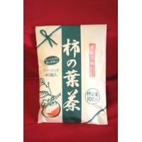 柿の葉茶 は、柿の葉を100%使用した柿の葉茶です。 毎日の健康維持にお役立て下さい。
