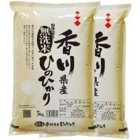 無洗米 10kg 送料無料(香川県 ヒノヒカリ 30年産)(5kg×2/白米/特A米)