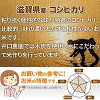 29年産 滋賀県 コシヒカリ(近江米) 30kg(5kg×6袋/白米/玄米)送料無料|igaho-ya|03