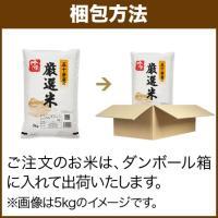 29年産 滋賀県 コシヒカリ(近江米) 30kg(5kg×6袋/白米/玄米)送料無料|igaho-ya|06