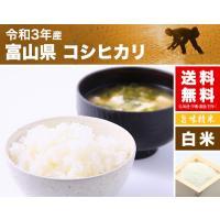 新米 30年産 富山県 コシヒカリ 2kg(白米/玄米)送料無料|igaho-ya|02