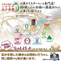 新米 30年産 富山県 コシヒカリ 2kg(白米/玄米)送料無料|igaho-ya|04