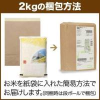 新米 30年産 富山県 コシヒカリ 2kg(白米/玄米)送料無料|igaho-ya|06