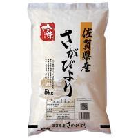 さがびより 米 5kg 送料無料(佐賀県 30年産)(玄米/白米/特A米)