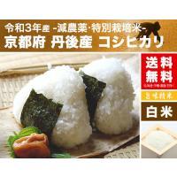 29年産 京都府丹後 コシヒカリ(特別栽培米) 5kg(白米)送料無料|igaho-ya|02