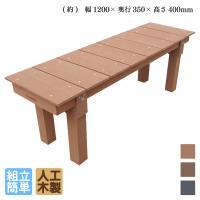 商品寸法(単位mm):幅1200×奥行350×高さ400。材質:アイウッド樹脂木。セット総重量(kg...