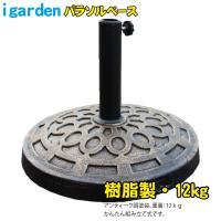 商品寸法(単位mm):φ440×高さ350。38〜50mmの支柱を立てます。材質:樹脂製,総重量(k...