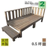 商品寸法(単位mm):幅1800×奥行900×高さ780。デッキ部分高さ350。 材質:天然木。 セ...