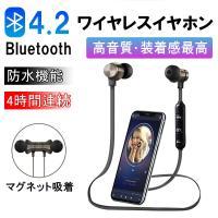 ワイヤレスイヤホン 高音質 ブルートゥースイヤホン Bluetooth 4.2 ヘッドセット マイク内蔵 ハンズフリー 超長待機 防水 ネックバンド式