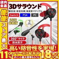 ヘッドセット ゲーミングイヤホン マイク付き フォートナイト スイッチ オンライン zoom スカイプ PS4 ボイスチャット PC 荒野