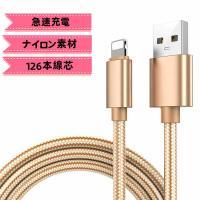 iPhoneケーブル 長さ0.5m 1m 2m 急速充電 充電器 USBケーブル iPad iPhone用 充電ケーブル iPhone8 Plus iPhoneX
