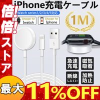 Apple Watch 充電ケーブル iPhone ケーブル アップルウォッチ 充電器 耐久 Qi 急速 ワイヤレス充電器 apple watch series5/4/3/2/1 一本二役