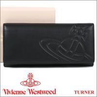 ヴィヴィアンウエストウッド フラップ長財布  ヴィヴィアンウエストウッド「TURNER」シリーズの長...