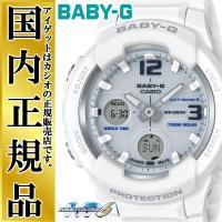 ミリタリーカラーをまとったメンズライクなデザインのBABY-Gです。  人気のホワイトをベースカラー...