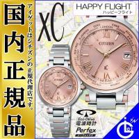エコ・ドライブ電波時計 多局受信型 針表示式 HAPPY FLIGHTシリーズ。  あなたの可能性を...