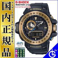 極限の状況下での使用を想定し、特殊機能を備えたG-SHOCK「MASTER of G」の、ブラック×...