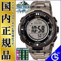 【正規品】 PRW-3000T-7JF PROTREK トリプルセンサー電波時計  ■チタンバンド ...