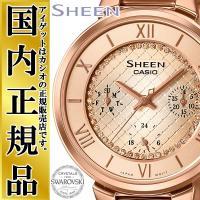 輝き、煌きを女性らしいデザインや機能で表現する「SHEEN(シーン)」。 スワロフスキークリスタルを...