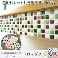 キッチンやトイレ、壁、小物のデコレーションに!簡単貼るだけ目地シート付きモザイクタイル ■商品名:目...