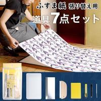 襖の貼り替え用道具 ふすま7点セット フスマ 紙