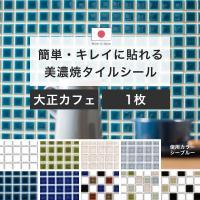 目地シート付きでキッチンやトイレのデコレーションに簡単貼るだけDIY ノスタルジックな色合いがおしゃ...