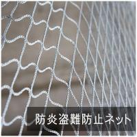 ■商品名:【NET52】強力防炎盗難防止ネット ■網目:[大きさ]20mm目 [結節]ラッセル ■糸...