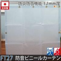 防音・遮音シート ビニールカーテン「noise shut(ノイズシャット)」 FT27 ■厚み:1....