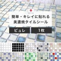 目地シート付きでキッチンやトイレのデコレーションに簡単貼るだけDIY おしゃれなミックスカラーがかわ...