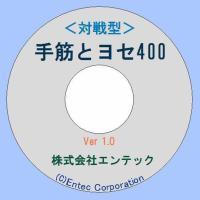 対応OS:WINDOWS95/98/ME/2000/XP/Vista/7(32ビット対応)  「対戦...