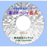 碁マネージャ・名人は、対局棋譜以外に問題や定石等のあらゆる囲碁データを整理編集できる総合管理ソフトで...