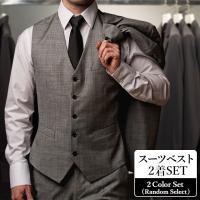 【スーツ ベスト メンズ】 【ジレベスト】 【Men's vest】 【訳あり わけあり】 【USE...
