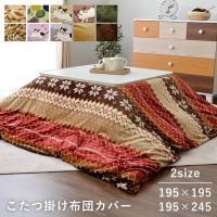 ●届いてすぐに使えるこたつ布団カバー ・カバーを変えるだけでお部屋の雰囲気が変わります。 ・使用して...