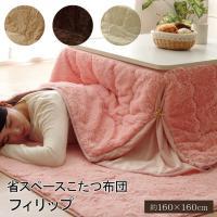 ●表面にしっとりなめらかな長毛フィラメントを使ったこたつ布団です。 ・暖かみのある単色カラーのこたつ...