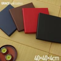 サイズ:約40×40×4cm 素材:(表)合成皮革(ポリウレタンレザー)、(中)低反発ウレタン、ウレ...