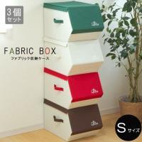収納ボックス フタ付き 布 選べる 3個セット ファブリック収納ケース「NP-153」3個セット Sサイズ スタッキング 新生活 折り畳み 衣類 小物