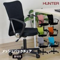 オフィスチェア メッシュバックチェアー 「ハンター肘付タイプ」 OAチェア デスクチェア 椅子