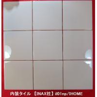 INAX社の陶器質施ゆう内装ユニットタイル、安値でご提供。壁材・トイレ・浴室・キチン・店舗の内壁用に...