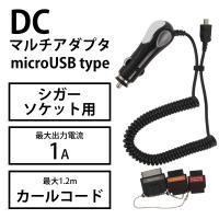 ●microUSBケーブルを車載用充電器です。 ●シガーソケットでスマートフォンや携帯電話を充電でき...