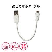●2A出力などの充電器に適した充電ケーブルです。 ●充電電流が大きく、ケーブルが細くなるほどケーブル...