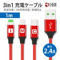 iPhone 充電ケーブル Type-C Micro USB 3in1 急速充電 iPhone12 mini pro max Android モバイルバッテリー 充電器 高耐久 2.4A 1m セール 送料無料