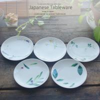 和食器 美濃焼 リーフハーブ  プチケーキ皿セット カフェ おうち ごはん 食器 うつわ 日本製です...